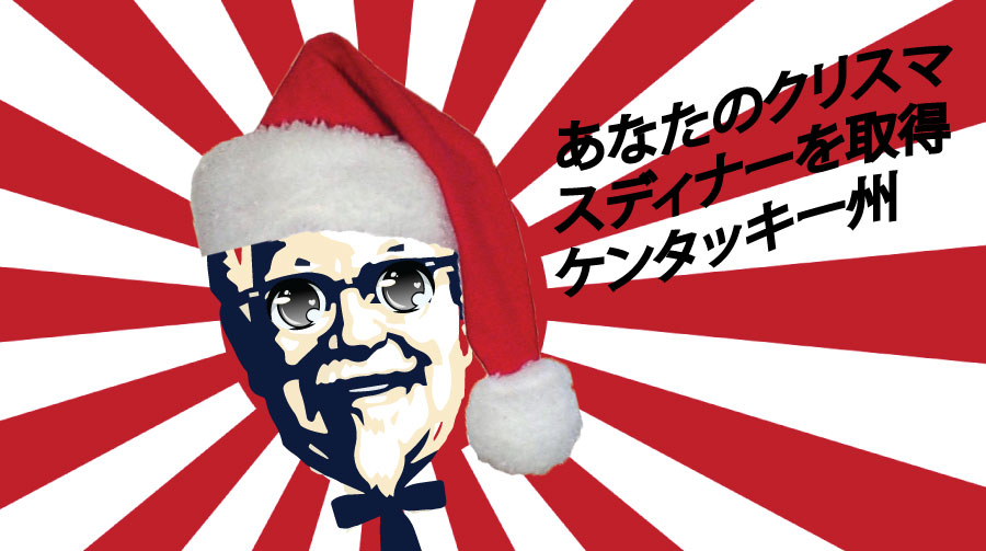 Kfc christmas commercial gifts for dads